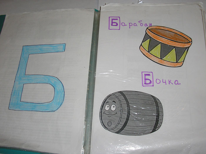 Книжка своими руками азбука