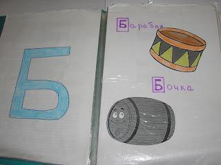 http://2.bp.blogspot.com/_XuTQI-8Rm2M/S_4I-vBjFqI/AAAAAAAACJM/LatR7mHTmr8/s320/Буква-Б.jpg