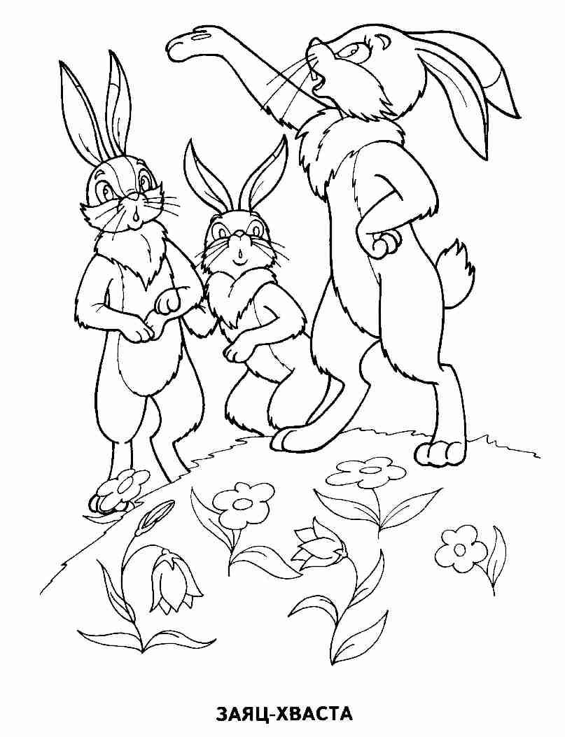 Сказка про храброго зайца раскраска