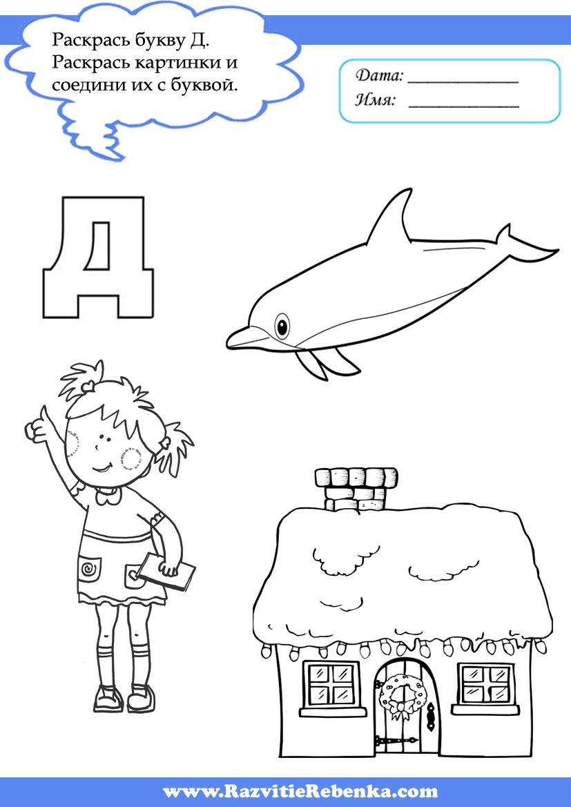 загадки и ответы на буквы з и д
