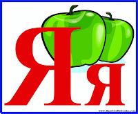 Буква - Яблоки - Все для детского сада.