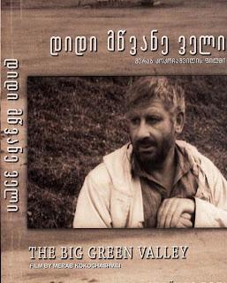 Большая зеленая долина [Didi mtsvane veli]-«Грузия-фильм» (СССР)