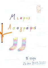 ΜΙΚΡΟΣ ΛΑΟΓΡΑΦΟΣ