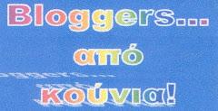 Eκπαιδευτικό ιστολόγιο του σχολείου μας!