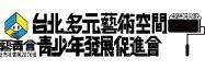 台北多元藝術空間青少年發展促進會
