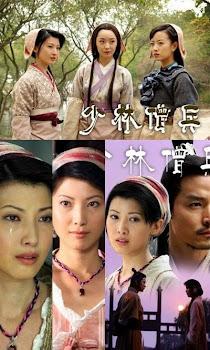 欧萱首部古装剧 2008