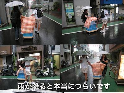 雨の中機材運び