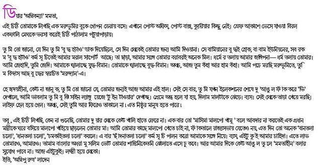 Bangla letter written love Bangla Love
