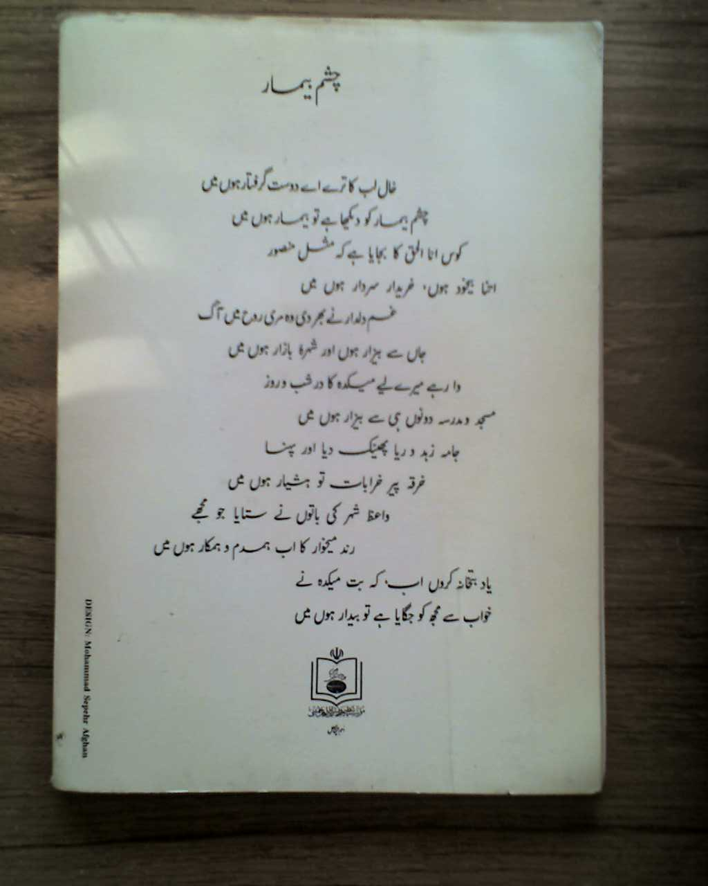 Essay on book fair in urdu