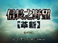 信長之野望-超爆笑字幕(共3集)