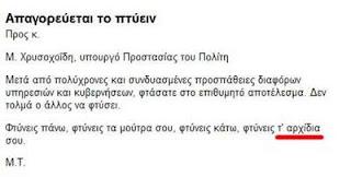 Σημείωμα Μ.Τεγοπούλου στον Μ.Χρυσοχοίδη