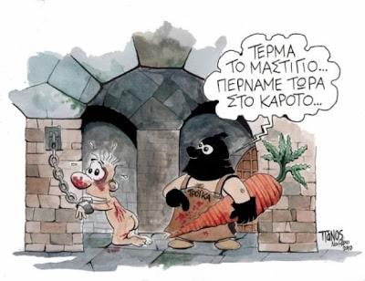 Καρότο και μαστίγιο-ΔΝΤ