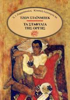 Τα Σταφύλια της Οργής-John Steinbeck