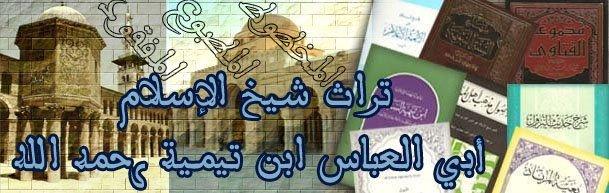 تراث شيخ الإسلام ابن تيمية