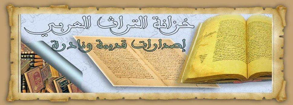 خزانة التراث العربي