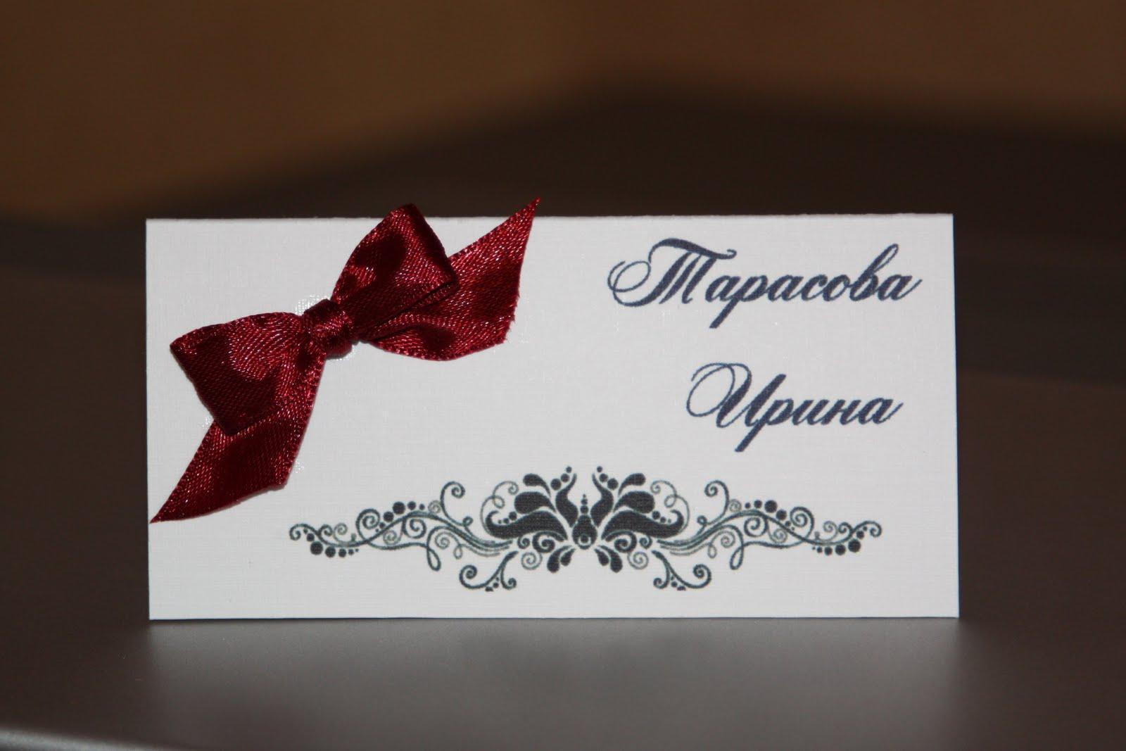 Делаем карточки для рассадки гостей на свадьбе 5