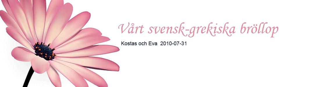 Vårt svensk-grekiska bröllop