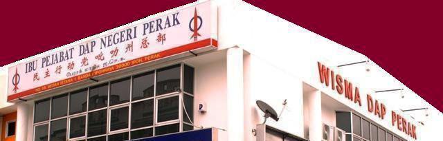 DAP Perak 霹雳州民主行动党