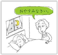 Oyasumi nasai