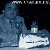 Dr.Abdussalam Hompage