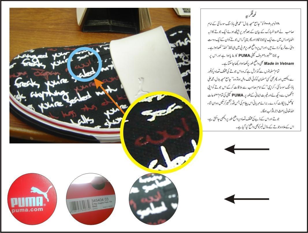 Puma Nike Shoes Written Allah