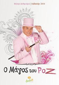 Ο ΜΑΓΟΣ ΤΟΥ ΡΟΖ (2010)  24y44n7