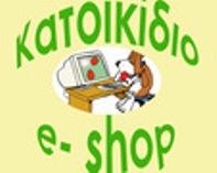 ΚΑΤΟΙΚΙΔΙΟ Ε-SHOP