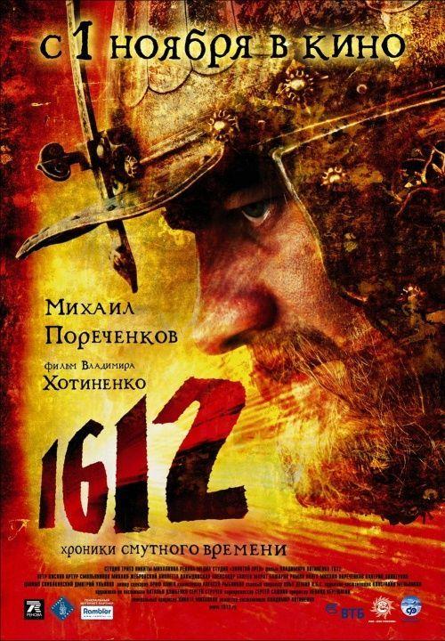 1612 (2007) смотреть онлайн HD