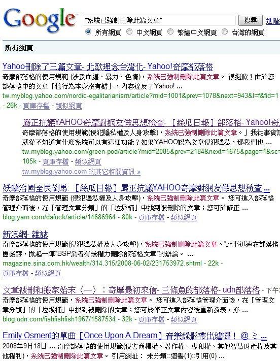 [『楓葉+鋒燁』部落+奇摩部落格+文章被刪除3.jpg]