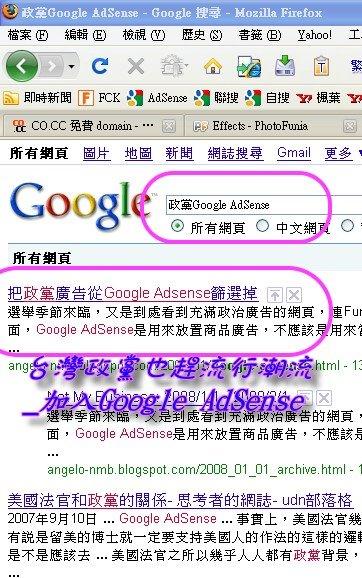 [台灣政黨也趕流行潮流_加入Google+AdSense+-+4.jpg]