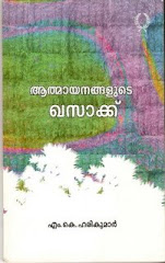 25 th year  of publication/ 1984- 2009