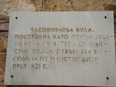 Каменна плоча на часовниковата кула с информация за кулата