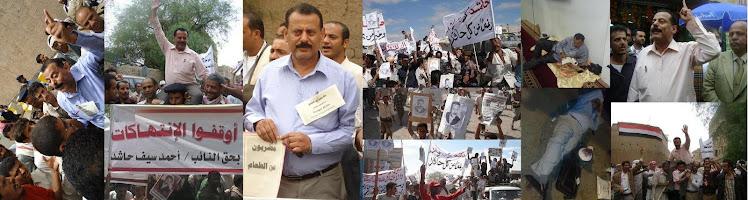 مدونة النائب أحمد سيف حاشد AHMED SAIF HASHED