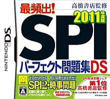 Saihinshutsu! SPI Perfect Mondaishuu DS 2011 Nendoban