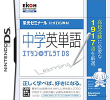 Eikou Seminar Koushiki DS Kyouzai: Chuugaku Eitango - Eitan Zamurai DS