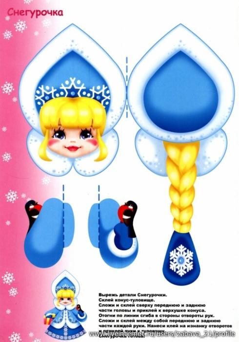 Дед мороз и снегурочка своими руками схемы