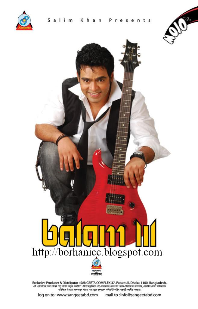 Balam III bangla mp3 music song for free download