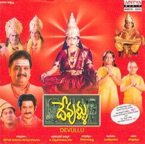 Devullu movie