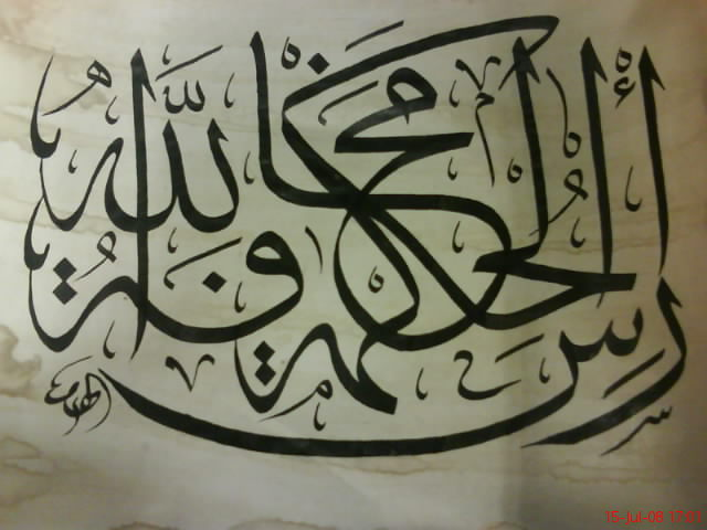 Hasil Ilham al-Khattat