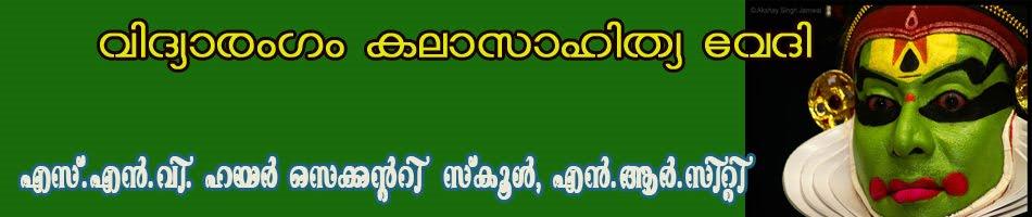 Vidyarangam sahitya vedi