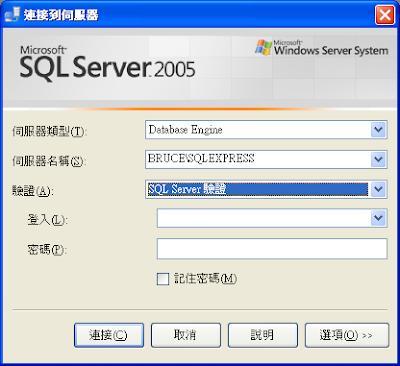 SSMSE_Connection_Login.png