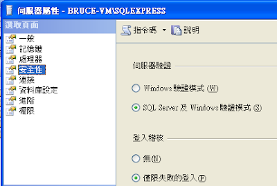 SSMSE_SQL Server及windows設定驗證模式