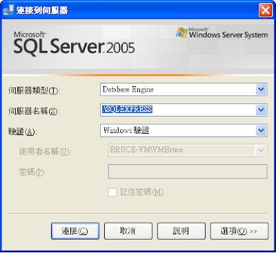 SSMSE_Connection_連接到伺服器