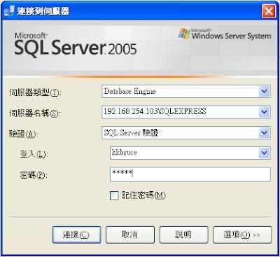 Local_SSMSE_輸入遠端連線資訊