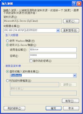 VWD_加入連接_輸入遠端連接資訊
