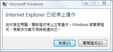 IE8已停止運作訊息