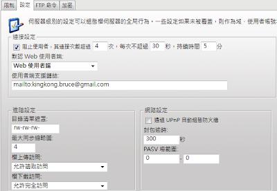 Serv-U 8伺服器限制和設定-設定