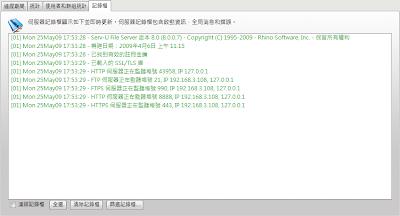 Serv-U 8伺服器活動-記錄檔