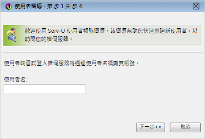 Serv-U 8伺服器-使用者嚮導