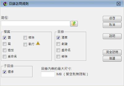 Serv-U 8伺服器-全域目錄-目錄訪問規則